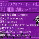 ガチムチメタルファイヤー vol.8