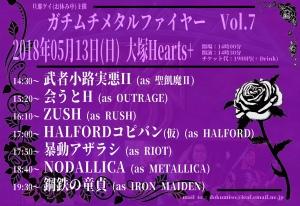 「ガチムチメタルファイヤー vol.7」