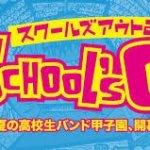 スクールズアウト2018  東日本大会-予選-