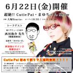 超絶!! Cutie Pai・まゆちゃん Show