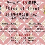 Kind of  Tree 1部~出陣~