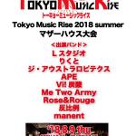 TokyoMusicRise2018 summer マザーハウス大会