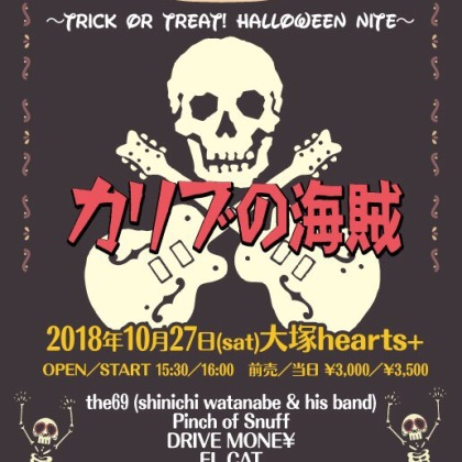 『カリブの海賊 vol,30』 〜trick or treat! HALLOWEEN NITE〜