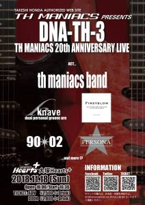 「DNA-TH-3 THE MANIACS 20th ANNIVERSARY LIVE」