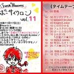 バス★ロビ presents「レインボーサイクロン vol.11」