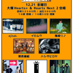 Hearts+ & Hearts Next 2会場開催「俺たちのフェス 2018」