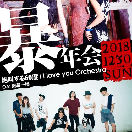 大塚大暴年会2018