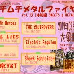 旦那ゲイ主催 「ガチムチメタルファイヤー Vol.13 [特別編 SWEETS & METAL]」