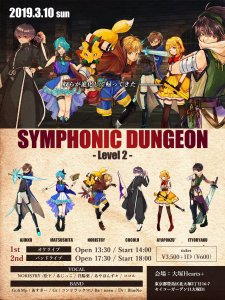 「Symphonic Dungeon Level2」
