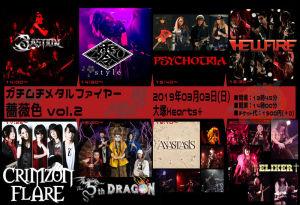 ガチムチメタルファイヤー 薔薇色 Vol.02