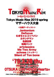 「TokyoMusicRise  2019Spring マザーハウス大会」
