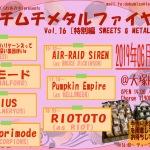 旦那ゲイ(お休み中)主催 「ガチムチメタルファイヤー Vol.16 [特別編 SWEETS & METAL]」
