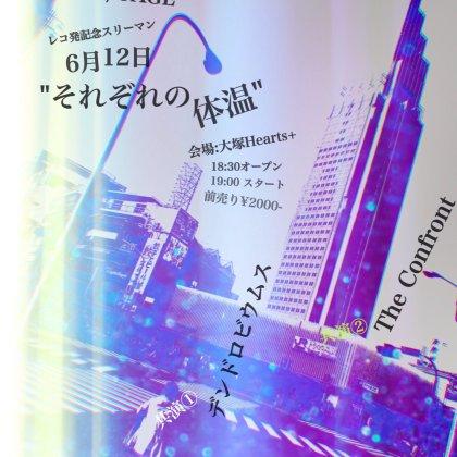 SF/CAGE 4thシングル