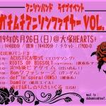 ガチムチアニソンファイヤー Vol.02