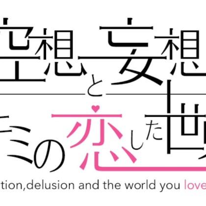 空想と妄想とキミの恋した世界 結成半年記念単独公演「新世界」