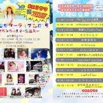 『エリメロサマーライブ2019〜はちみちゅえりー生誕祭〜』