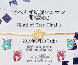 きへんず ~凱旋出陣~ 「Kind of Tree~Final~」