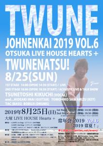「OHNENKAI 2019 VOL.6 2019 常夏!」