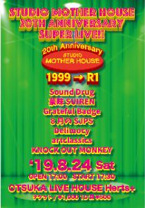 「STUDIO MOTHER HOUSE 20th Anniversary SUPER LIVE!!」