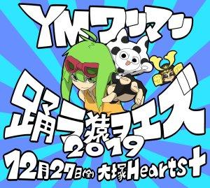 YMワンマン〜踊ラ猿ヲエズ2019〜