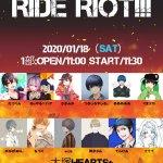 RIDE RIOT!!! 1部
