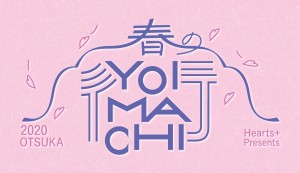 yoimachi