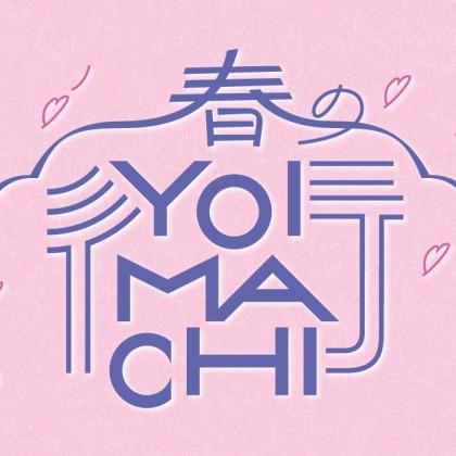 【※中止】『春のYOIMACHI』