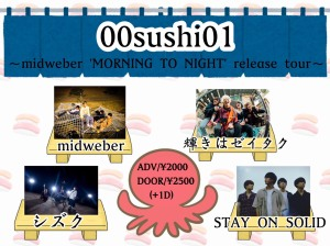 「00sushi01」〜midweber 'MORNING TO NIGHT' release tour〜