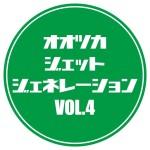【公演延期】オオツカジェットジェネレーションVol.4
