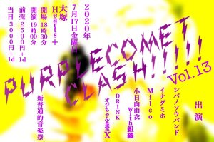 「PURPLE COMET CLASH!!!!! Vol.13」