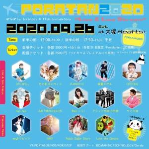 「PORATAN2020-ぽら誕-」