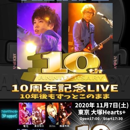 【アイドルラブチャンネル10周年記念LIVE】 ~10年後もずっとこのまま~