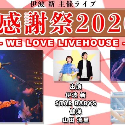 『大感謝祭2020!!  -WE LOVE LIVEHOUSE-』