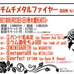 The 5th DRAGON主催  ガチムチメタルファイヤー 百合色 Vol.07