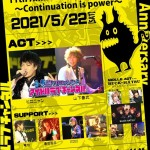 11th Anniversary Special Live 〜Continuation is power〜