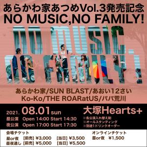 NO MUSIC,NO FAMILY!