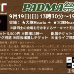 『PADMA祭』