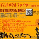 The 5th DRAGON主催 ガチムチメタルファイヤー 百合色 Vol.14