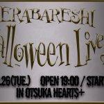 『エラバレシ Halloween Live 2021』